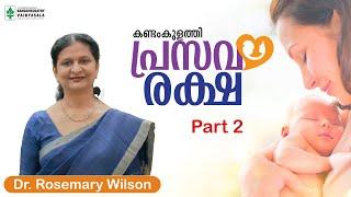 കണ്ടംകുളത്തി പ്രസവാനന്തര ചികിത്സ | Soothika - Prasava Raksha | Part 2 | Dr. Rosemary Wilson