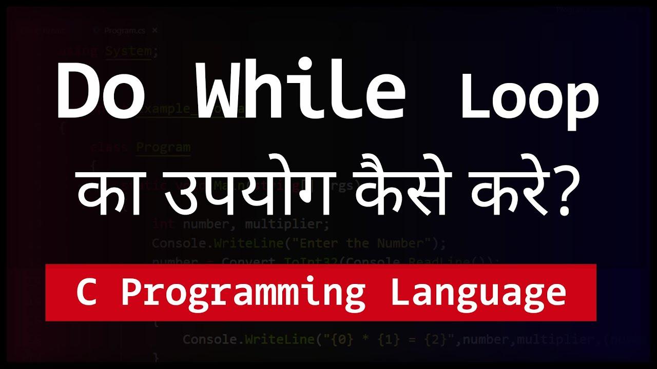 Do while loop in c programming language video tutorial hindi do while loop in c programming language video tutorial hindi youtube baditri Gallery