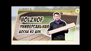 Доска универсальная из ДПК  марки Holzhof(, 2014-10-01T06:32:57.000Z)