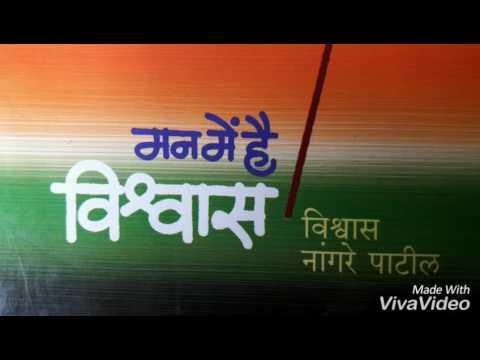 Dedicate To Vishwas Nangare Patil