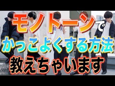 【最新版】白と黒だけで簡単にかっこよく見せる4つのポイントとは??本日1本目!!