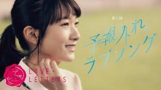 "alcott × カツセマサヒコ × isai Inc. -LOVE LETTERS- 第三話 ""予報外れのラブソング"" ショートムービー"