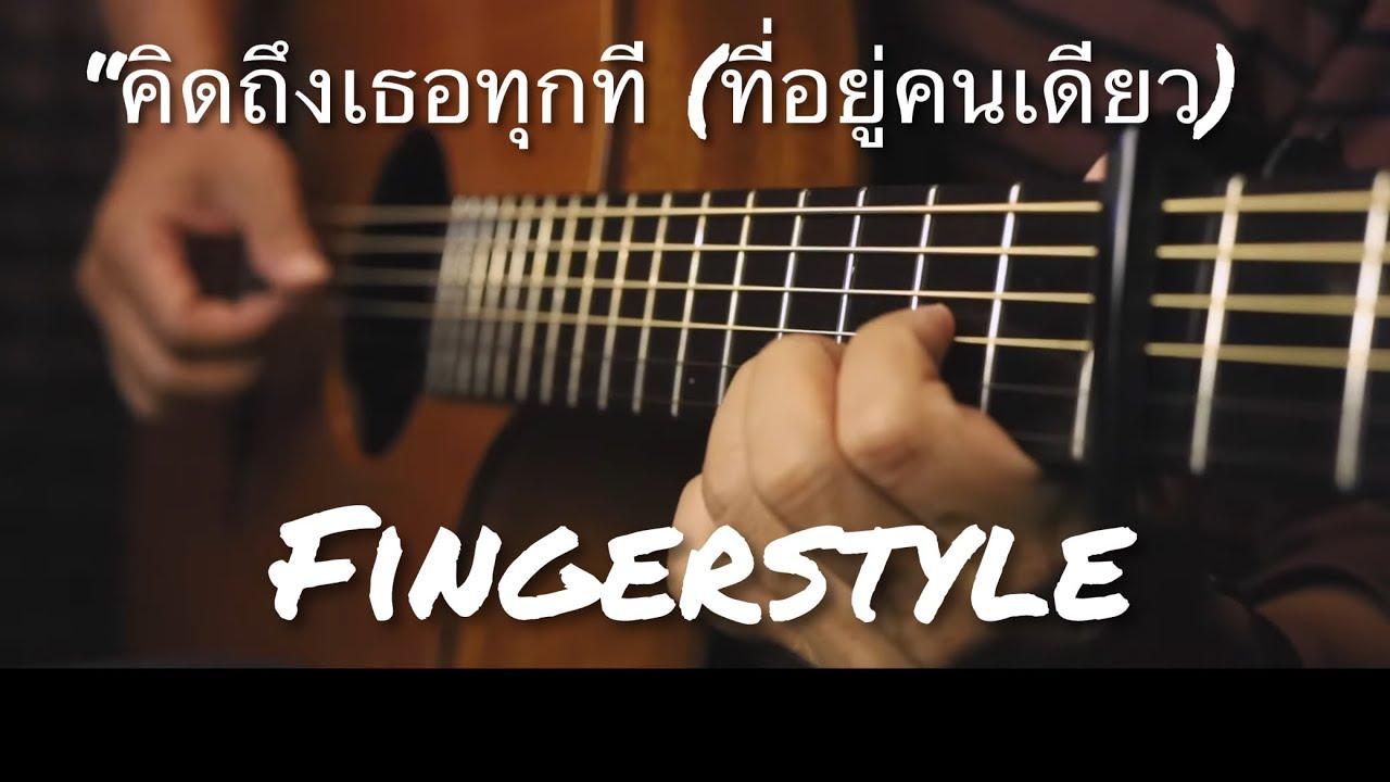 คิดถึงทุกที(ที่อยู่คนเดียว) - เจนนิเฟอร์ คิ้ม Fingerstyle Guitar Cover (tab)