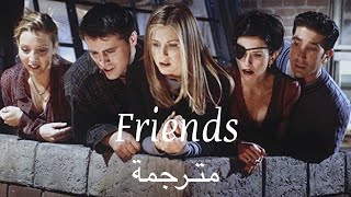 Friends theme song - I'll be there for you - مترجمة