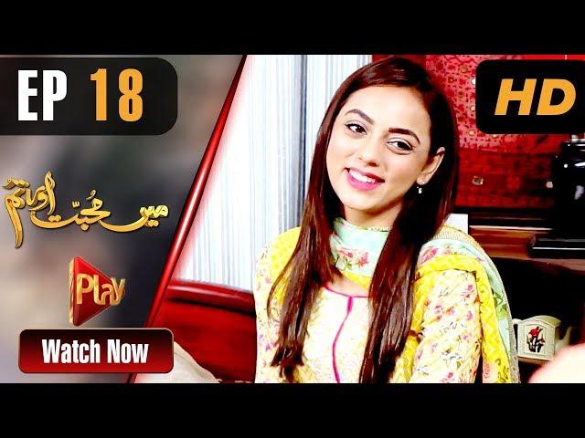 Mein Muhabbat Aur Tum - Episode 18 | Play Tv Dramas | Mariya Khan, Shahzad Raza | Pakistani Drama