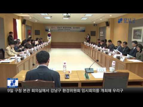 강남구 환경위원회 임시회의 개최