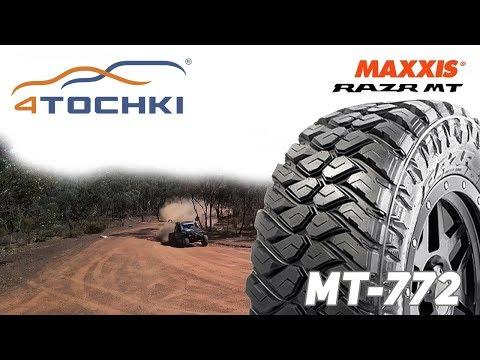 Шины Maxxis RAZR MT772 - X Country series