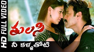 Nee Kallathoti Full HD Video Song | Tulasi Telugu Movie | Venkatesh | Nayanthara | Shriya | SP Music