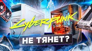 Тестирую Cyberpunk 2077 на разных ПК 🔥