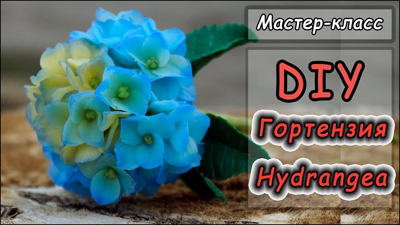 DIY ❤ Гортензия из полимерной глины  ❤ Мастер-класс по лепке  ❤ Polymer clay tutorial