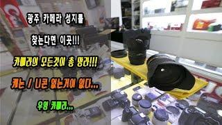 광주 카메라성지 우영카메라 카메라 캐논, 니콘 카메라의…