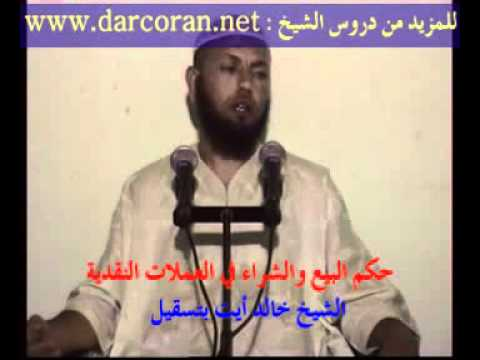 Download حكم البيع والشراء في العملات النقدية   الشيخ خالد أيت بتسقيل