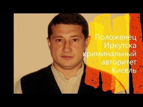 Положенец Иркутска криминальный авторитет Кисель