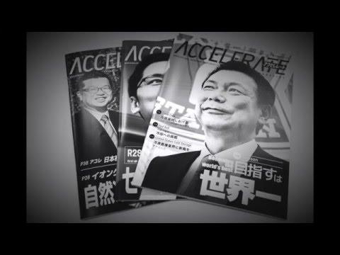 ATMOsphere Asia 2016 - Farewell slideshow