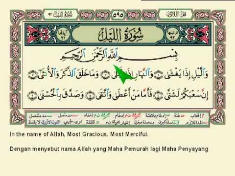 092 Murotal Al Quran Surat Al Lail - Muhammad.Thoha Al-Junayd