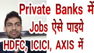 How to Get job in Bank like HDFC, ICICI, Axis, American Express