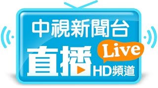 中視新聞台 LIVE直播|Taiwan CTV news HD Live | 台湾のCTV ニュースHD (生放送)