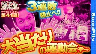 回胴リベンジャー遊太郎 vol.41