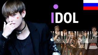 BTS - IDOL (НА РУССКОМ) ● караоке | PIANO_KARAOKE ● ᴴᴰ + НОТЫ &  MIDI | #MN_TRANSLATE, #МН_ТРАНСЛЕЙТ