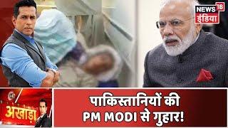Pak की Anti Rabies Vaccination की गुहार, PM Modi बचाएँगे पाकिस्तानियों को? |Akhada |Anand Narasimhan