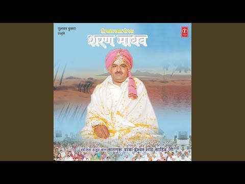 Bisro Nahin More Pyare