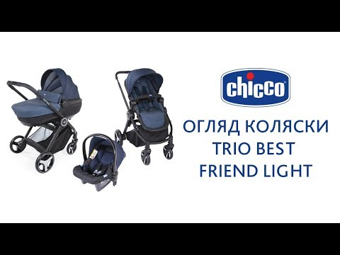 Chicco Комбинирана количка Trio Best Friend Light Beige #Ip6KuhuQ4Fs