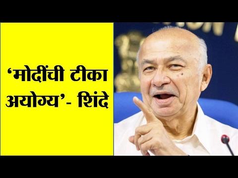 Sushilkumar Shinde verbally attacked PM Narendra Modi in Nanded