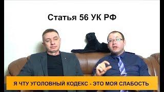 уК РФ, статья 56, Лишение свободы на определенный срок, Уголовный Кодекс ФЗ 63