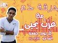 برنامج حرقه دم حلقه 1 مع عزت يحيى في راديو esm3