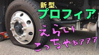 【新型プロフィア】タイヤに異常発生!出張修理【タイヤパンク】