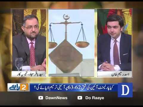 Do Raaye - 13 April, 2018 - Dawn News