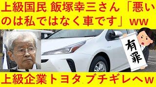 【悲報】上級国民の飯塚幸三くんに上級企業トヨタさんがブチギレへwwwwwwwwwww