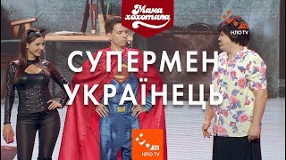 Супермен українець| Шоу Мамахохотала | НЛО TV