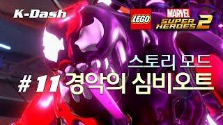 레고 마블 슈퍼 히어로즈 2 - 스토리 #11 경악의 심비오트 Lego Marvel Super Heroes 2
