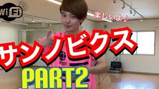 エアロビクスコリオ動画〜さんのびくすパート2〜