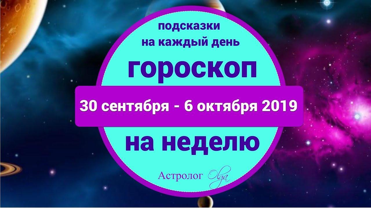 СТРОГИЙ ВЗГЛЯД САТУРНА - ГОРОСКОП на НЕДЕЛЮ 30 сентября-6 октября 2019. Астролог Olga