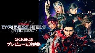 舞台『DARKNESS HEELS〜THE LIVE〜』プレビュー公演ダイジェスト・特別配信!9/18~東京公演スタート!