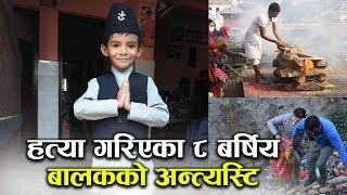 हत्या गरिएका 8 बर्षिय बालकको अन्त्यस्टि मा जे देखियो ! Prayas Kunwar