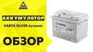 Аккумулятор VARTA SILVER dynamic(http://www.220-volt.ru/catalog-123711/?ref=yb - Короткий код: D15 - Европейский тип номер (ETN): 563 400 061 - Артикул: 5634000613162 - Штрихкод:..., 2015-02-12T14:24:39.000Z)