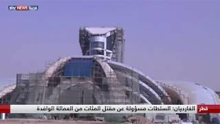 الغارديان: تشييد ملعب الوكرة في قطر يكشف حجم ضحايا العمالة الآسيوية