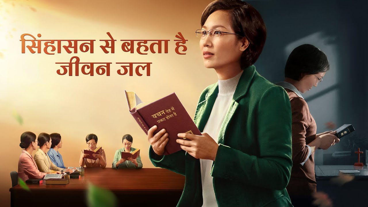 Hindi Christian Movie | सस से बहता है जीवन जल | This is how the footprints of the Holy Spirit are sought