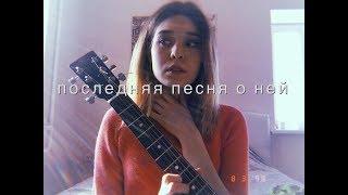 �������� ���� Егор Натс - Последняя песня о ней || stoptime cover ������