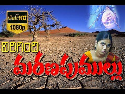 Virigindhi Maranapu Mullu Telugu Christian Short Film