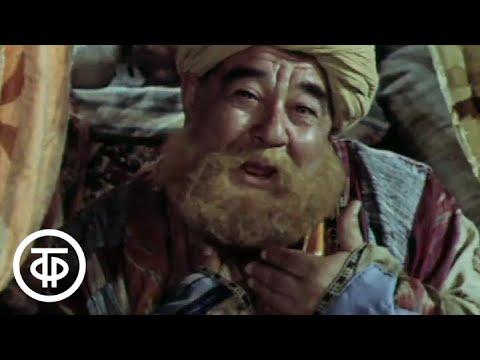 Гляди веселей. Серия 1. Вор из Багдада (1983)