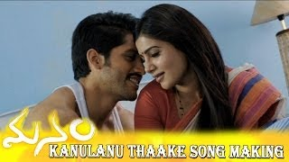 Kanulanu Thaake Song Making Video || Manam || Naga Chaitanya & Samantha