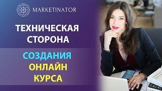 Техническая сторона создания онлайн-курса | Маркетинатор