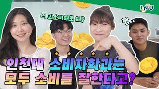 경영학과 vs 소비자학과 생기부 부터 취업까지!