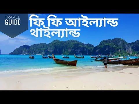 Amazing Phi Phi Island | Phuket | Thailand | vlog 11 | 2k17