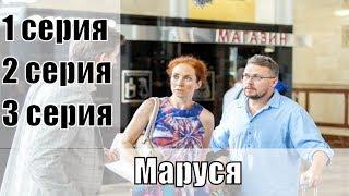 Маруся 1, 2, 3 серия / русская мелодрама 2019 / обзор