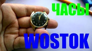 Часы WOSTOK (позолота 17 камней) 1978 года
